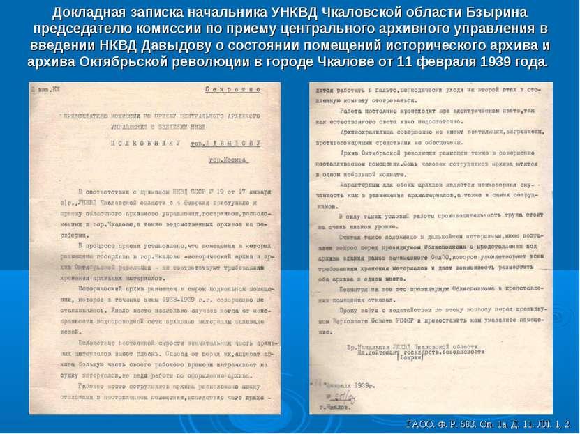 Докладная записка начальника УНКВД Чкаловской области Бзырина председателю ко...