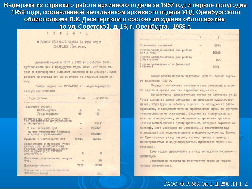 ГАОО. Ф. Р. 683. Оп. 1. Д. 256. ЛЛ. 1, 2. Выдержка из справки о работе архивн...