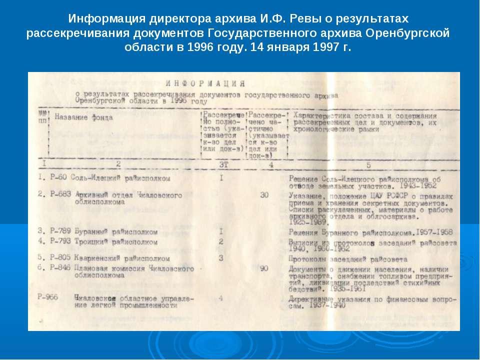 Информация директора архива И.Ф. Ревы о результатах рассекречивания документо...