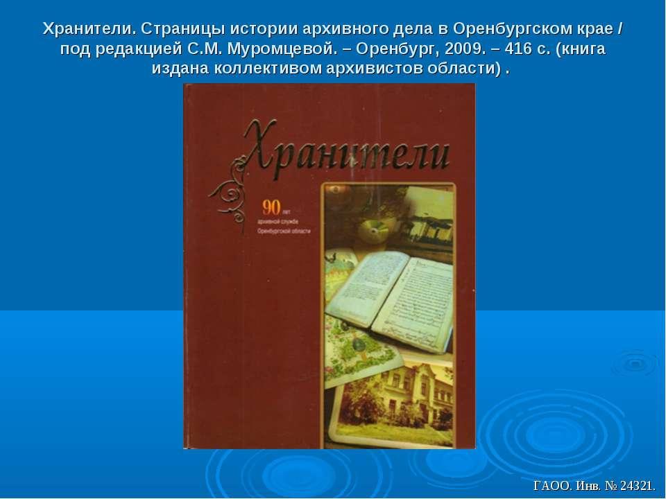 Хранители. Страницы истории архивного дела в Оренбургском крае / под редакцие...