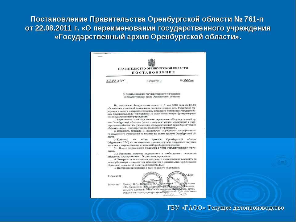Постановление Правительства Оренбургской области № 761-п от 22.08.2011 г. «О ...