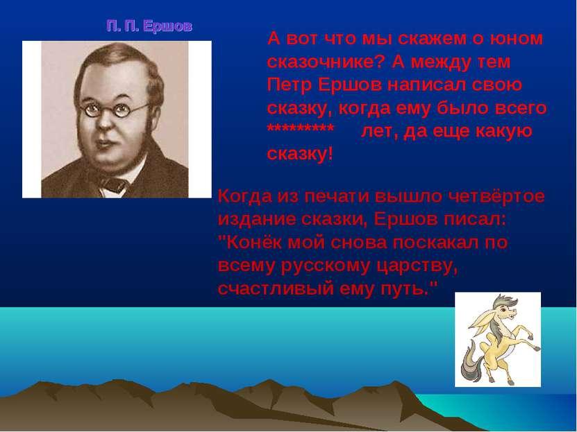 """Когда из печати вышло четвёртое издание сказки, Ершов писал: """"Конёк мой снова..."""