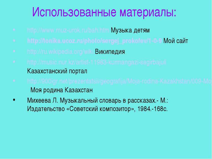 Использованные материалы: http://www.muz-urok.ru/bah.htm Музыка детям http://...
