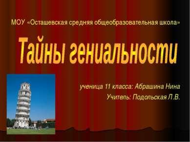 МОУ «Осташевская средняя общеобразовательная школа» ученица 11 класса: Абраши...