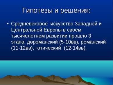 Гипотезы и решения: Средневековое искусство Западной и Центральной Европы в с...
