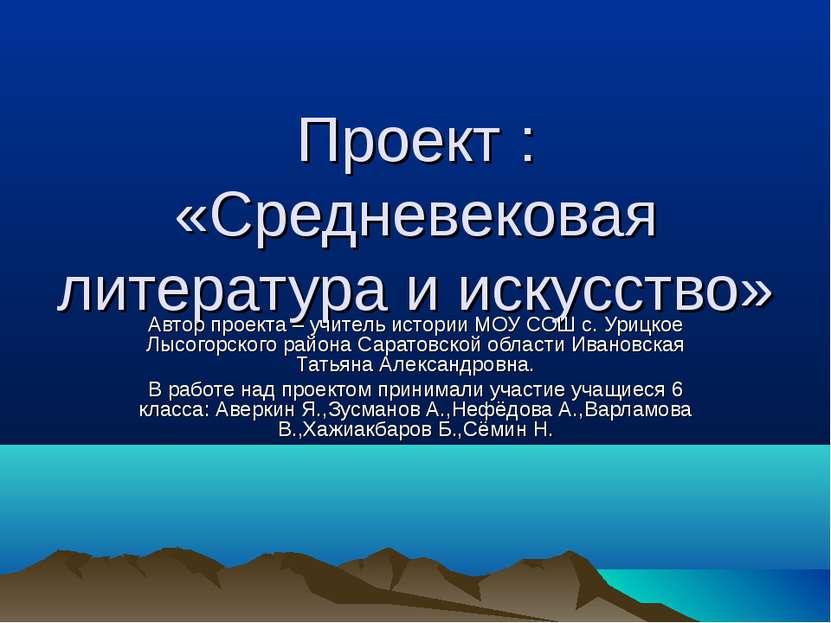 Проект : «Средневековая литература и искусство» Автор проекта – учитель истор...