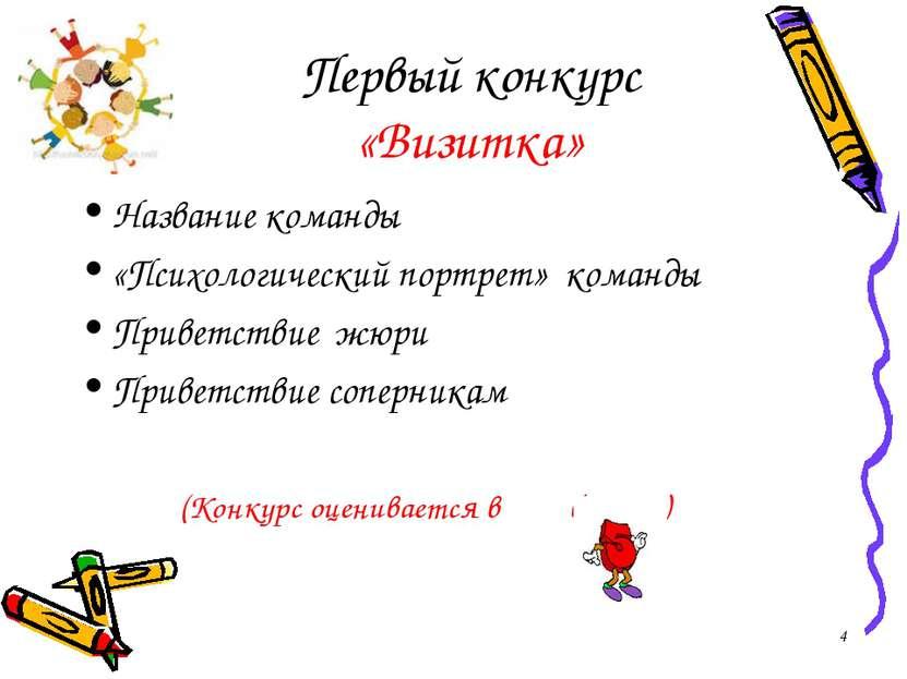 Первый конкурс «Визитка» Название команды «Психологический портрет» команды П...