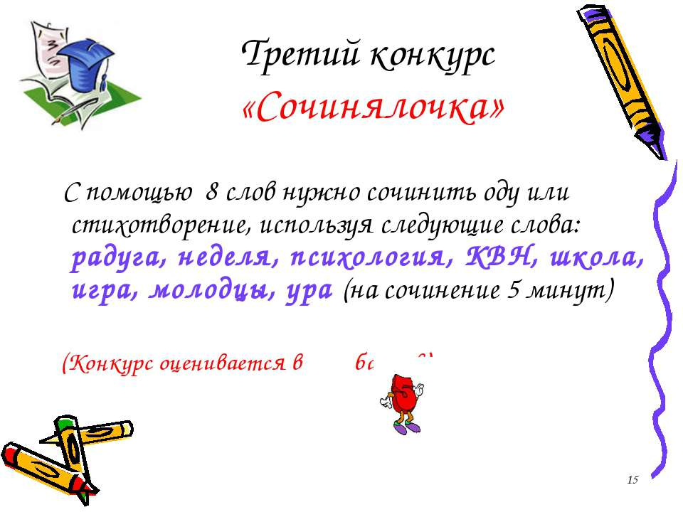 Третий конкурс «Сочинялочка» С помощью 8 слов нужно сочинить оду или стихотво...