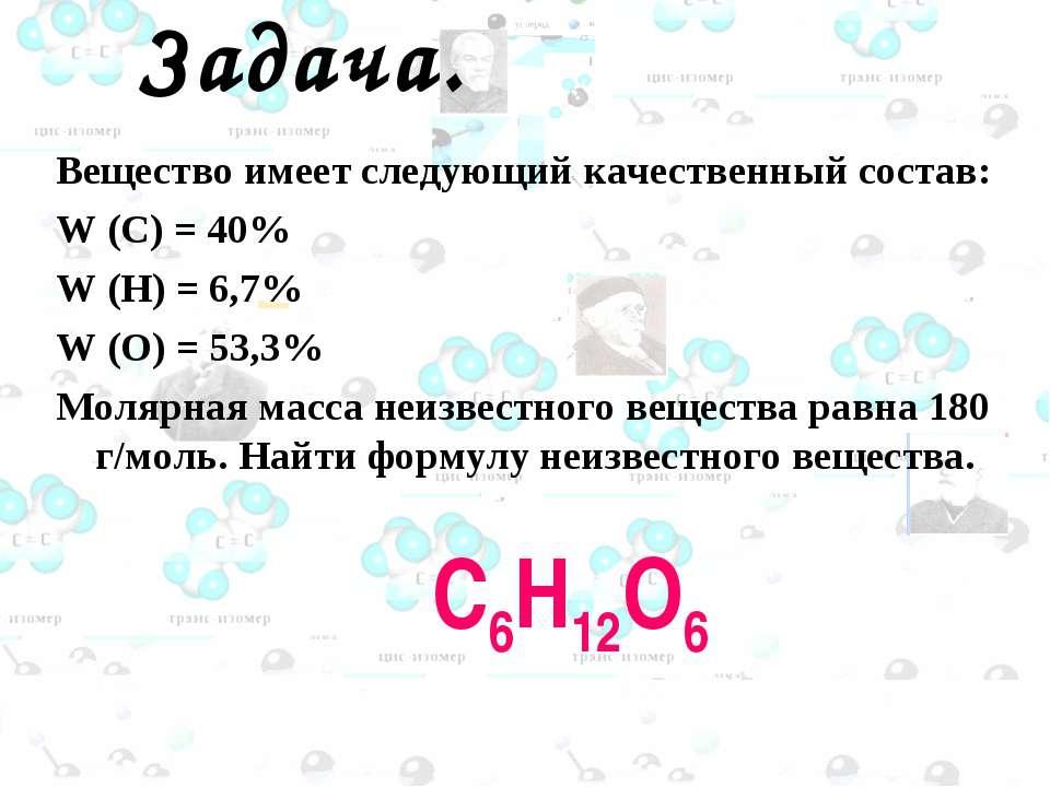 Задача. Вещество имеет следующий качественный состав: W (C) = 40% W (H) = 6,7...