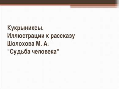 """Кукрыниксы. Иллюстрации к рассказу Шолохова М. А. """"Судьба человека"""""""