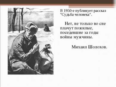 """В 1950-е публикует рассказ """"Судьба человека"""". Нет, не только во сне плачут по..."""