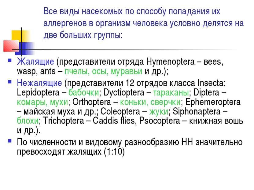 Все виды насекомых по способу попадания их аллергенов в организм человека усл...