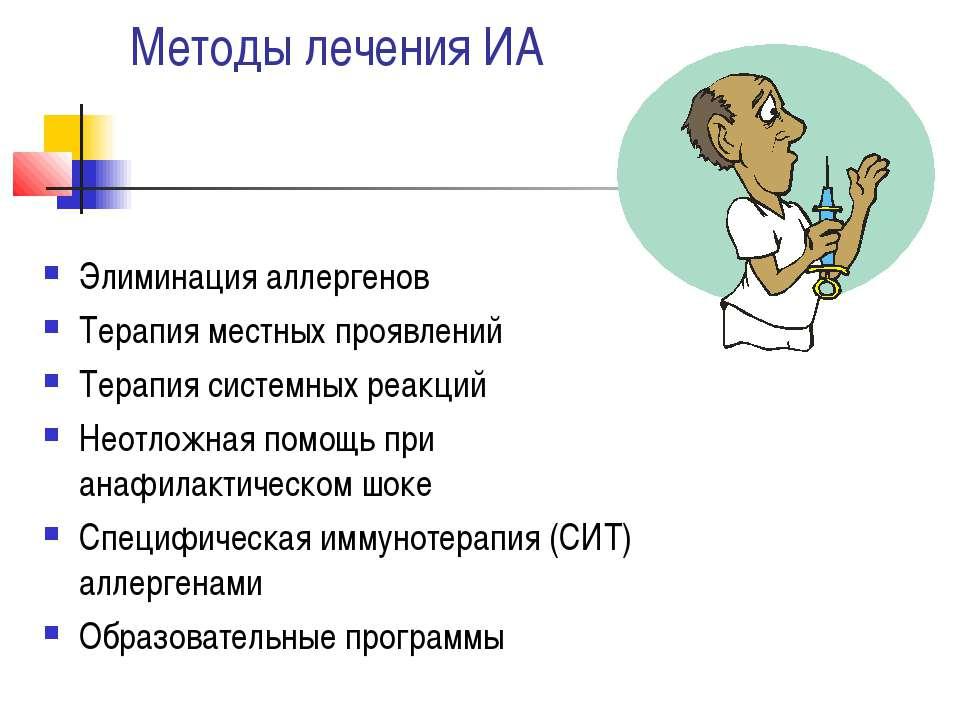 Методы лечения ИА Элиминация аллергенов Терапия местных проявлений Терапия си...