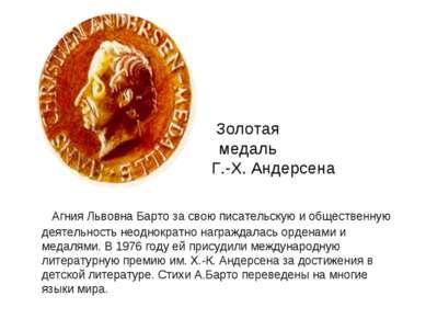 Золотая медаль Г.- Г.-Х. Андерсена Агния Львовна Барто за свою писательскую и...