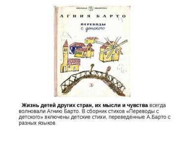 Жизнь детей других стран, их мысли и чувства всегда волновали Агнию Барто. В ...