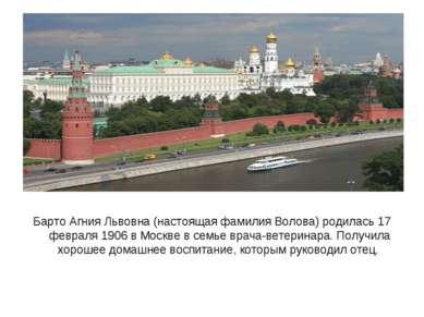 Барто Агния Львовна (настоящая фамилия Волова) родилась 17 февраля 1906 в Мос...