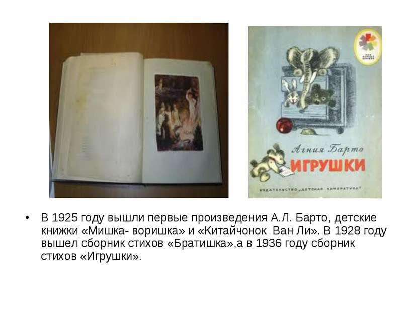 В 1925 году вышли первые произведения А.Л. Барто, детские книжки «Мишка- вори...