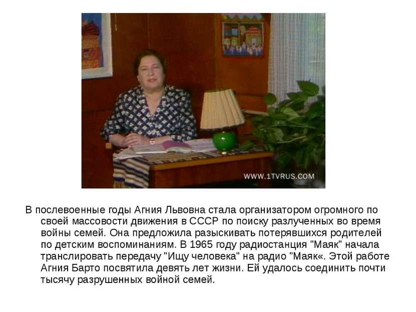 В послевоенные годы Агния Львовна стала организатором огромного по своей масс...