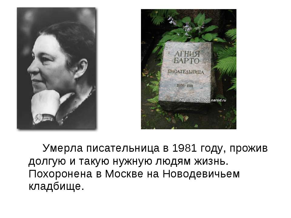 Умерла писательница в 1981 году, прожив долгую и такую нужную людям жизнь. По...