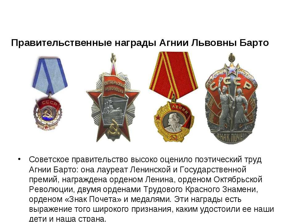 Правительственные награды Агнии Львовны Барто     Советское правительство...