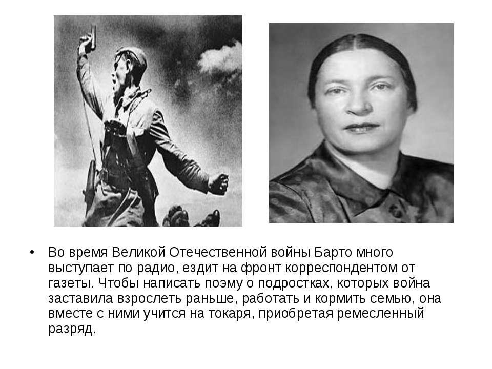 Во время Великой Отечественной войны Барто много выступает по радио, ездит на...