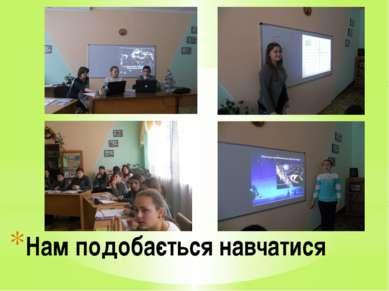 Нам подобається навчатися