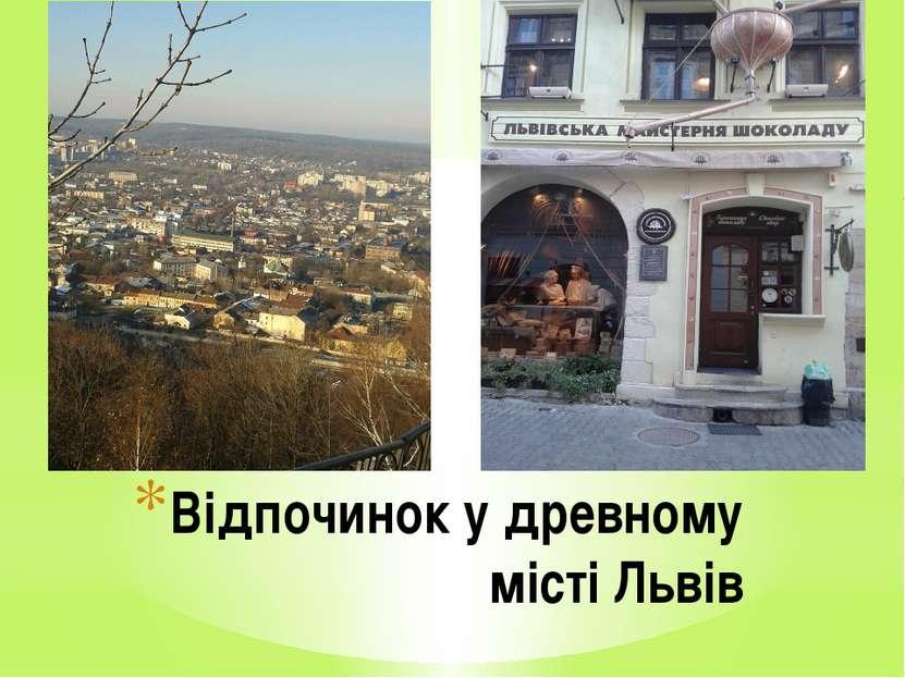 Відпочинок у древному місті Львів