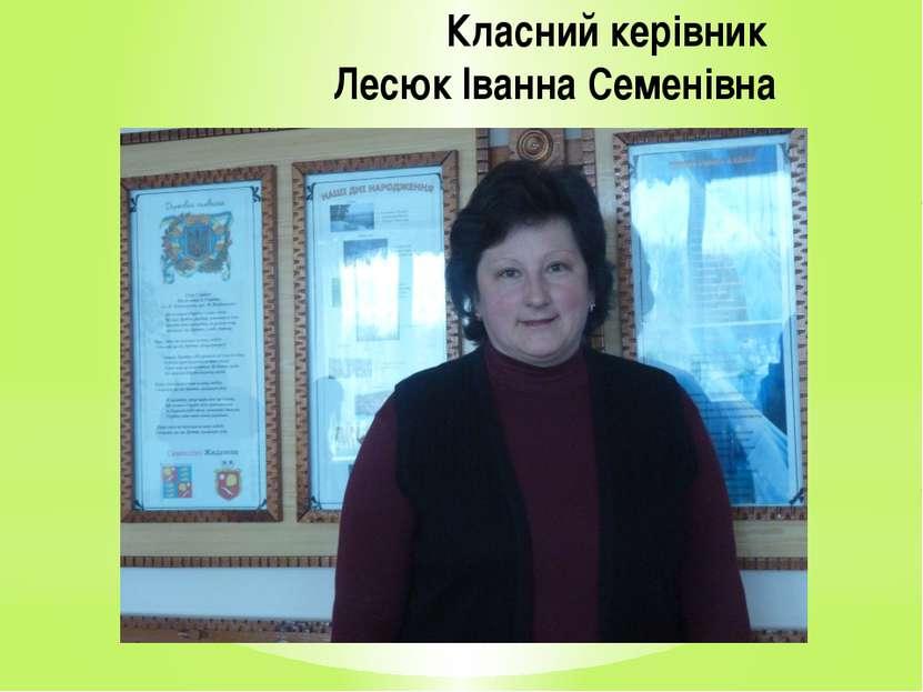 Класний керівник Лесюк Іванна Семенівна