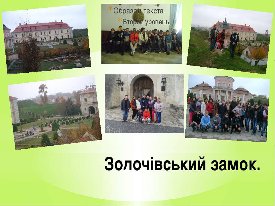 Золочівський замок.