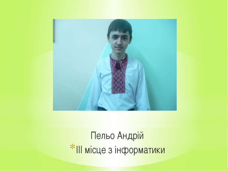 Пельо Андрій ІІІ місце з інформатики