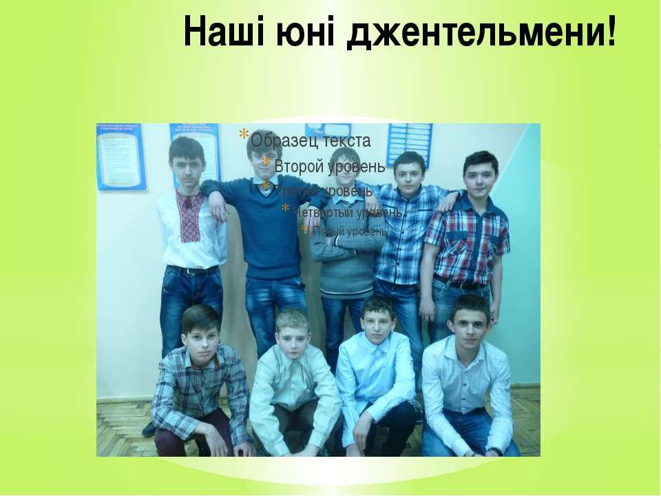 Наші юні джентельмени!