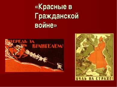 «Красные в Гражданской войне»