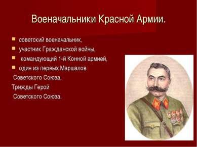 Военачальники Красной Армии. советский военачальник, участник Гражданской вой...