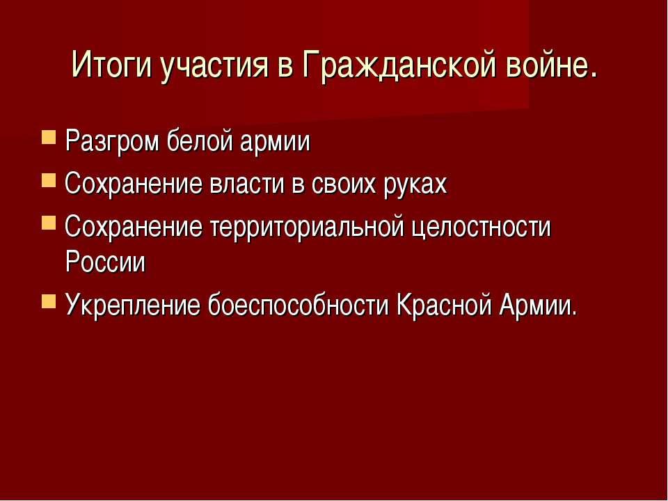 Итоги участия в Гражданской войне. Разгром белой армии Сохранение власти в св...