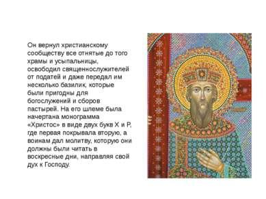 Он вернул христианскому сообществу все отнятые до того храмы и усыпальницы, о...