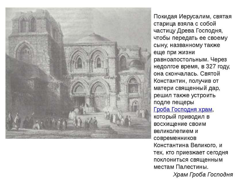 Храм Гроба Господня Покидая Иерусалим, святая старица взяла с собой частицу Д...