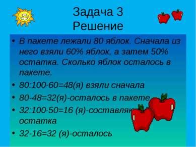 Задача 3 Решение В пакете лежали 80 яблок. Сначала из него взяли 60% яблок, а...