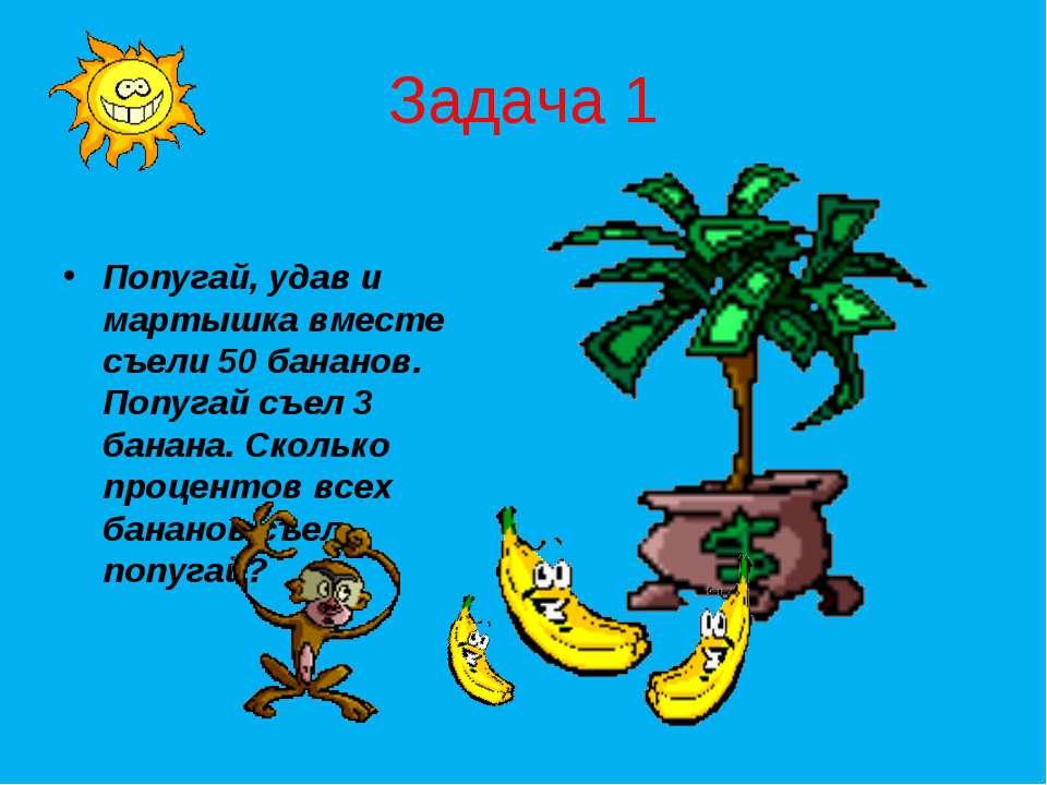 Задача 1 Попугай, удав и мартышка вместе съели 50 бананов. Попугай съел 3 бан...