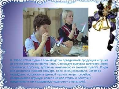 К 1960-1970-м годам в производстве праздничной продукции игрушки из стекла за...
