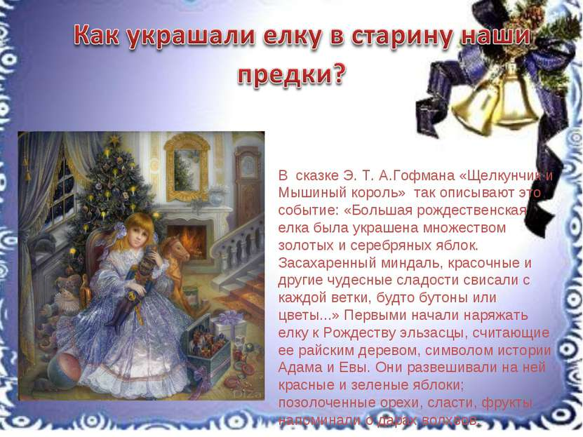 . В сказке Э. Т. А.Гофмана «Щелкунчик и Мышиный король» так описывают это соб...