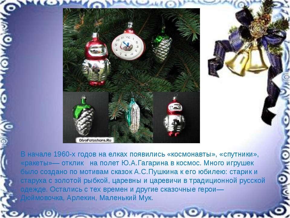 В начале 1960-х годов на елках появились «космонавты», «спутники», «ракеты»— ...