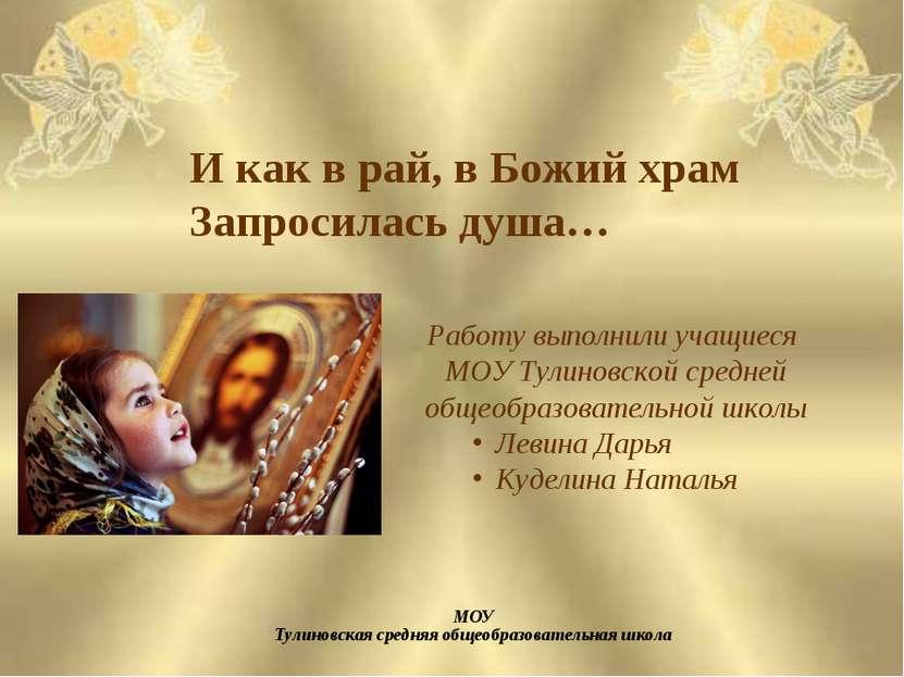 Работу выполнили учащиеся МОУ Тулиновской средней общеобразовательной школы Л...