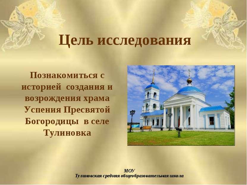 Цель исследования Познакомиться с историей создания и возрождения храма Успен...