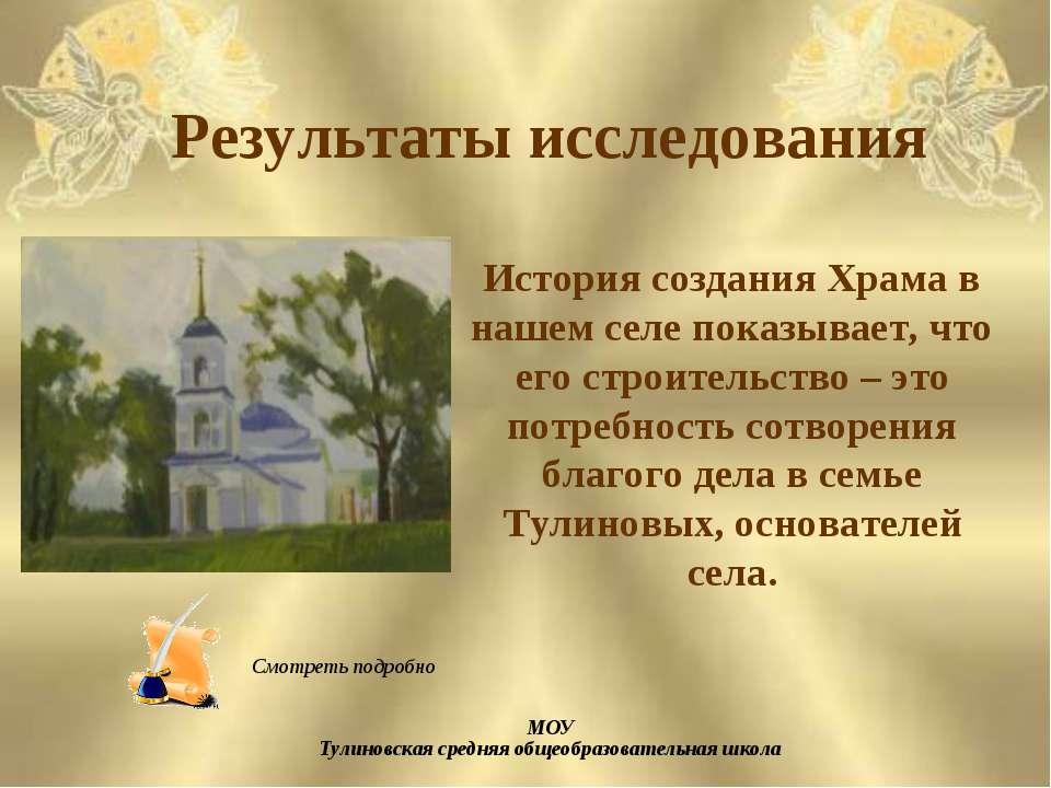 Результаты исследования История создания Храма в нашем селе показывает, что е...
