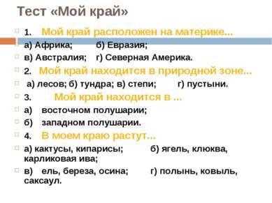Тест «Мой край» 1. Мой край расположен на материке... а) Африка; б) Евразия; ...