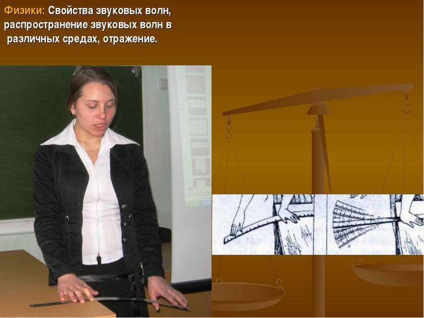 Физики: Свойства звуковых волн, распространение звуковых волн в различных сре...