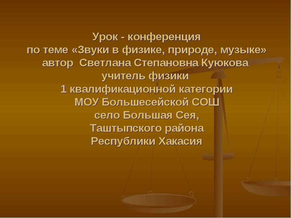 Урок - конференция по теме «Звуки в физике, природе, музыке» автор Светлана С...