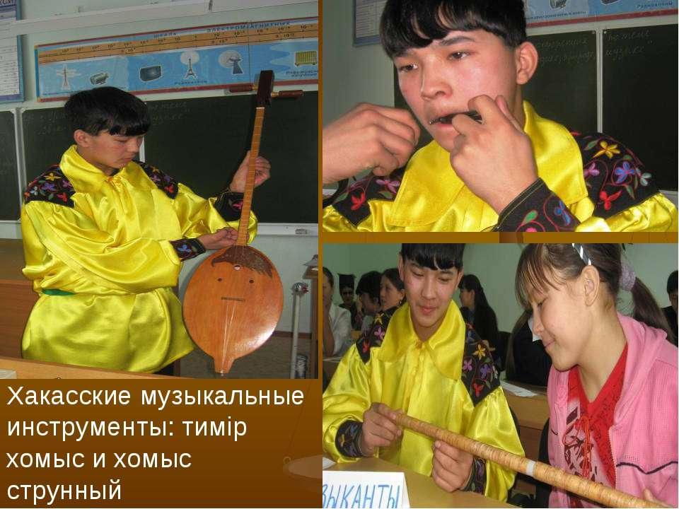 Хакасские музыкальные инструменты: тимір хомыс и хомыс струнный