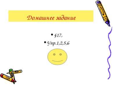 Домашнее задание §17, Упр.1,2,5,6