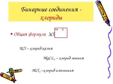 Бинарные соединения - хлориды Общая формула ЭClx -1 +x KCl – хлорид калия MgC...